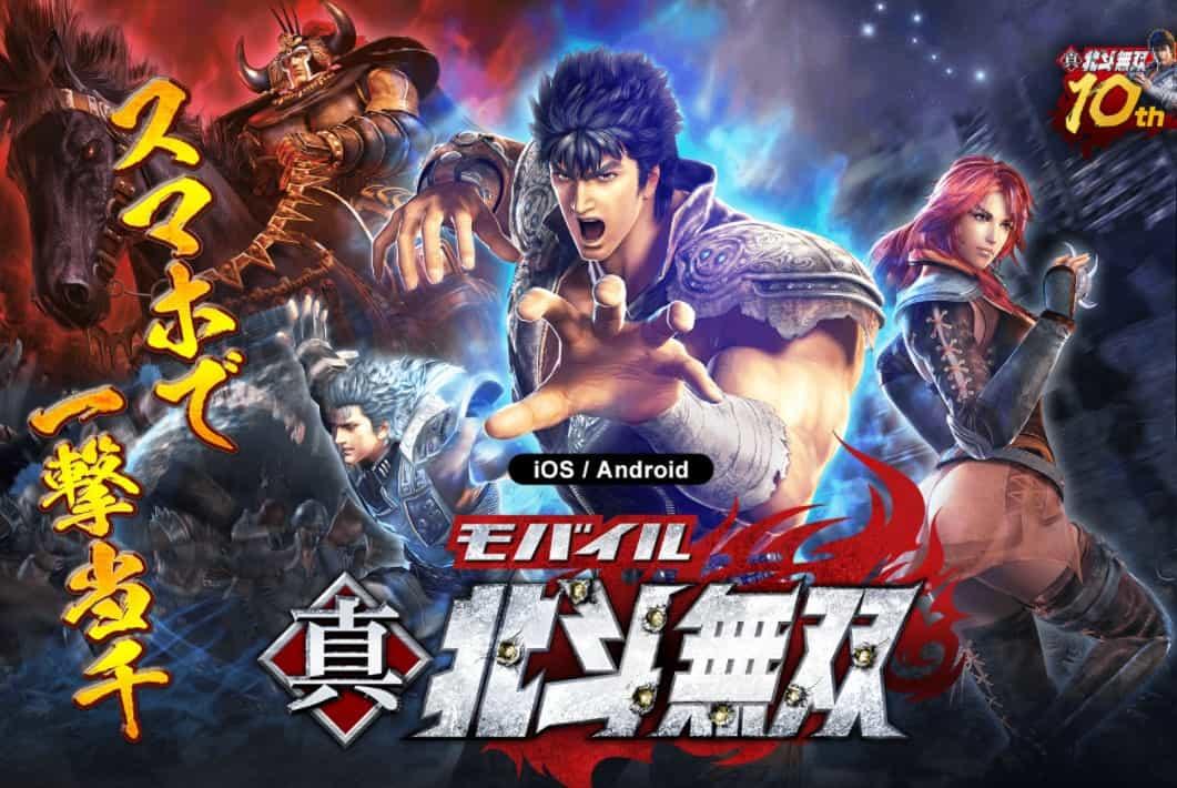 Il gioco mobile di Kenshiro? Shin Hokuto Musou Mobile uscirà su iOS e Android.